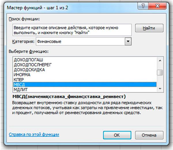 мастер функций Excel-2010