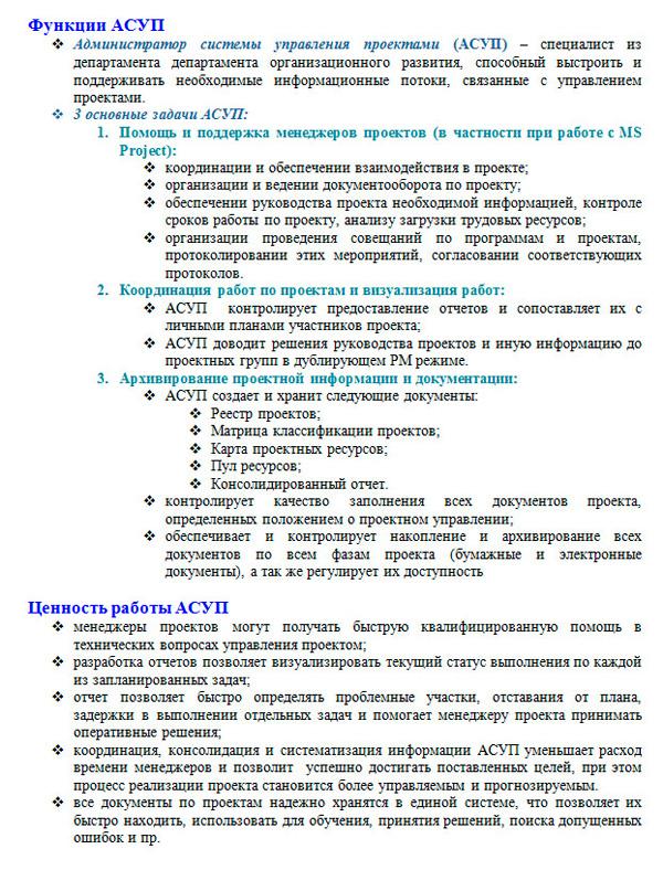 должностная инструкция администратора проекта