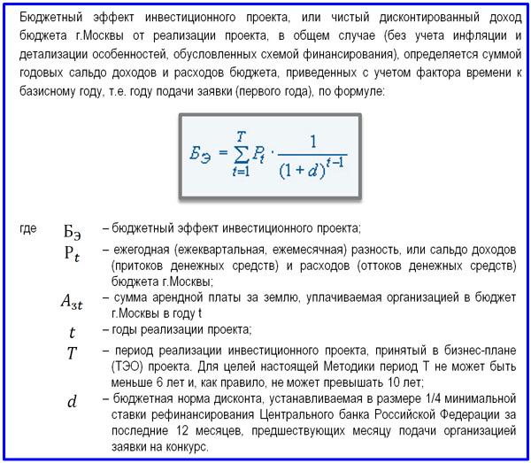 формула бюджетного эффекта проекта