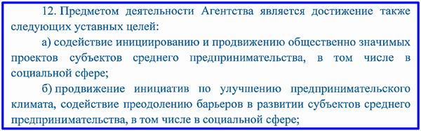 выписка из агентства стратегических инициатив