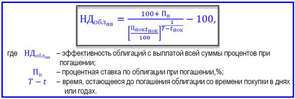 формула расчета эффективности инвестиций в облигаций