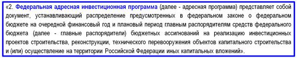 выписка из Постановления Правительства РФ
