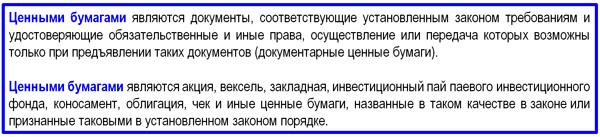 выписка из статьи 142 ГК РФ