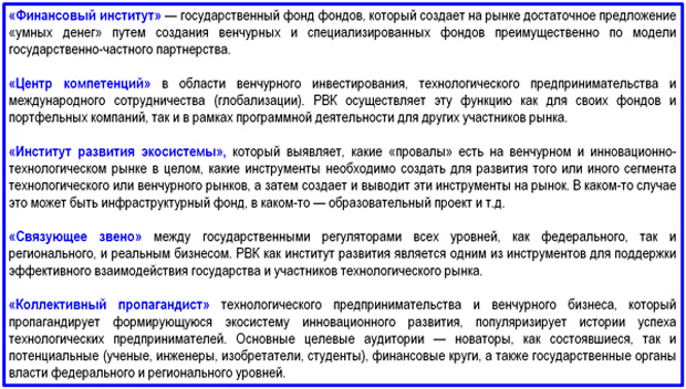 основные аспекты деятельности РВК