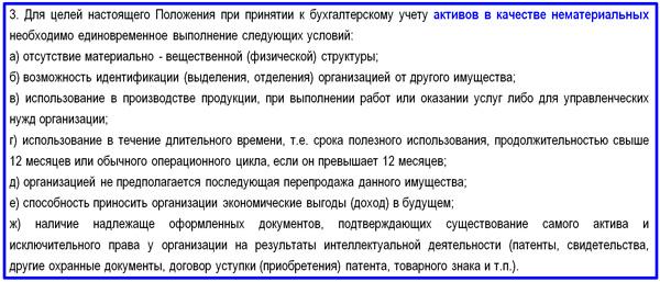 статья 3 ПБУ 14-2000