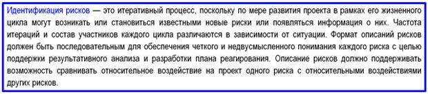 выписка из Руководства PMBOK