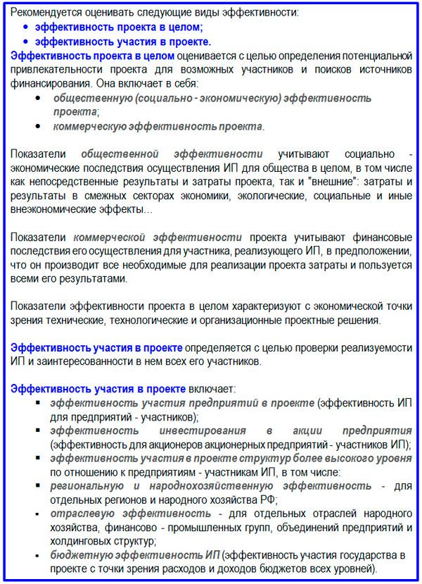 рекомендации по оценки эффективности ИП