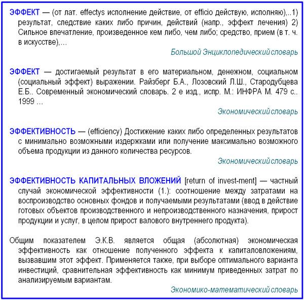 выборка определений эффекта и эффективности