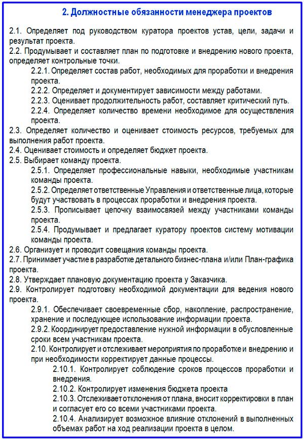 Должностная Инструкция Методолога Проектов - фото 6
