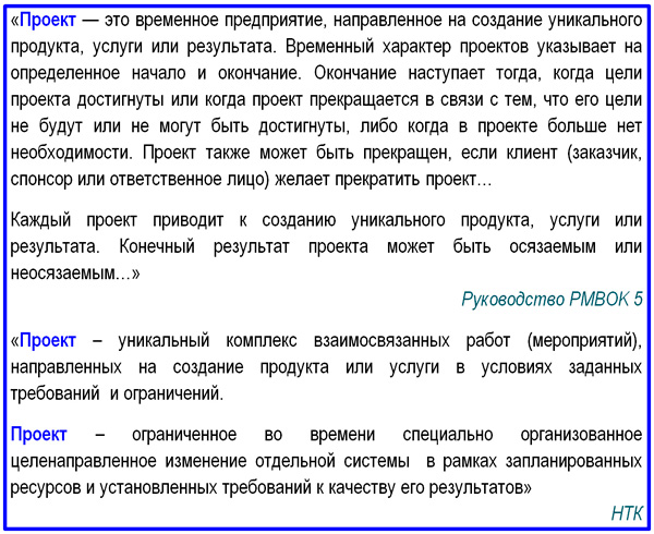 определение проекта