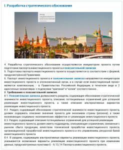 Выписка из Приказа Минэкономразвития РФ