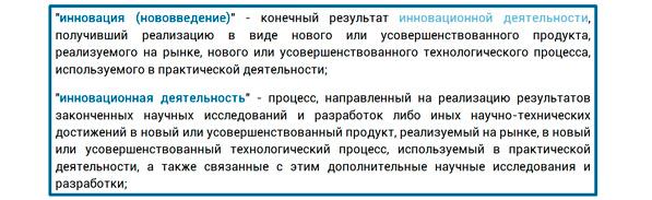 концепция инновационной политики РФ