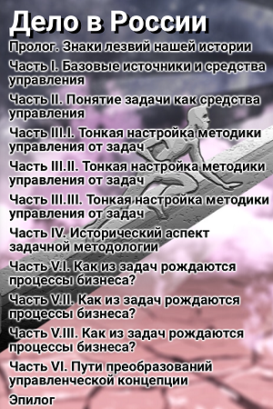 Дело в России